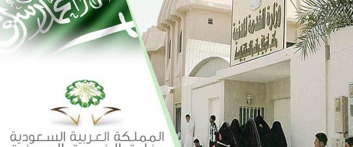 رابط التقديم لوظائف الخدمة المدنية وموعد التقدم فيها 1439
