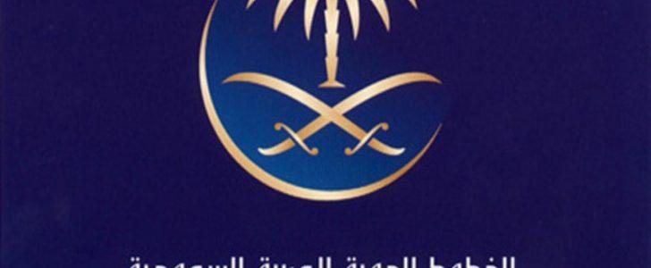 الحجز الإلكتروني التابع إلى الخطوط السعودية وعروض عام 2018م الجوية