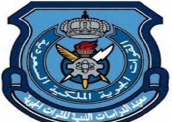 معهد الدراسات الفنية للقوات الجوية السعودية يفتح باب التقديم به .. تعرف على رابط التقديم ومزايا المعهد