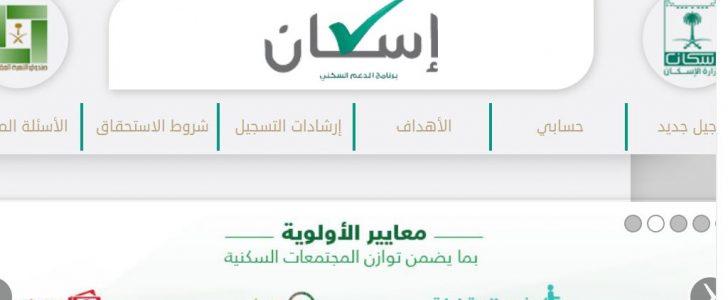 تعرف على رابط إسكان الدفعة الأولى وأسماء وأرقام مستحقي الدعم السكني من خلال وزارة الإسكان sakani