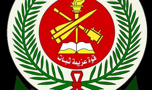 رابط التسجيل في الوظائف الشاغرة بقوات الدفاع الجوي السعودي