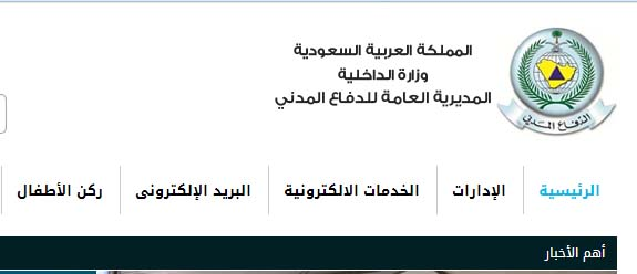 التسجيل في وظائف الدفاع المدني : رابط التسجيل وشروط التقديم في الدفاع المدني السعودي لعام 1438 وموقع ابشر