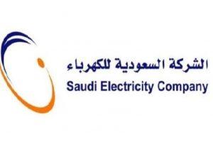 خدمة حسابي لتسجيل فاتورة الكهرباء مباشرة باسم المستفيد النهائي