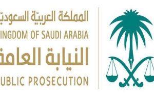 خبر سار تعلنه النيابة العامة لجميع العاملين الوافدين في المملكة العربية السعودية.. تعرف عليه