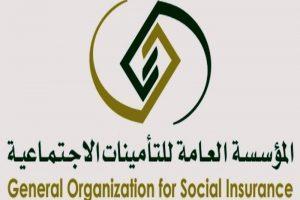 رابط الاستعلام عن مدة اشتراك التأمينات الاجتماعية