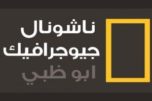 تردد قناة ناشونال جيوغرافيك National Geographic