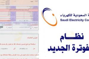 الأستعلام عن أسعار فاتورة الكهرباء الجديدة في السعودية