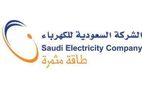 اعتراض فاتورة الكهرباء السعودية وخطوات تقديم شكوي على الفواتير