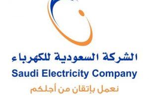 موقع الشركة السعودية للكهرباء والاستفسار عن فواتير الكهرباء