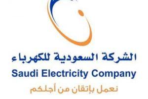 الاستعلام عن فواتير الكهرباء في شهر سبتمبر 2018 برقم الحساب عبر الشركة السعودية للكهرباء