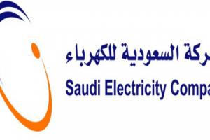 كيفية الاستعلام الالكترونى عن فاتورة الكهرباء السعودية الجديدة