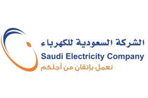 سداد قيمة فاتورة الكهرباء المستحقة من خلال الشركة السعودية للكهرباء