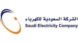 رابط الأستعلام عن فاتورة الكهرباء السعودية بعد تطبيق التعريفة الجديدة عبر موقع شركة الكهرباء 2018