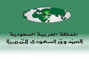 موعد وشروط التسجيل في وظائف الصندوق السعودي للتنمية