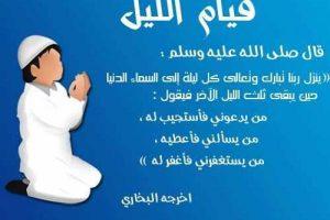 تعرف على كيفية صلاة التهجد مع بداية العشر الآواخر من رمضان 1438
