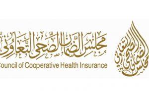 رابط الإستعلام عن صلاحية التأمين الطبي برقم الإقامة أو رقم الهوية