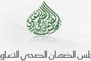 تحذيرات مؤسسة الضمان الصحي للمؤسسات والشركات للمغتربين والمواطنين السعوديين