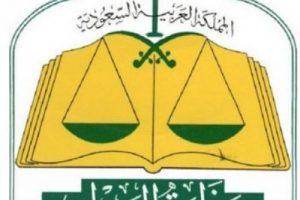 الاستعلام عن الوكالات برقم الهوية الوطنية من خلال وزارة العدل السعودية