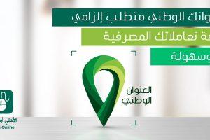 التسجيل للأفراد وقطاع الأعمال في العنوان الوطني السعودي 1439