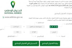 رابط الاستعلام عن العنوان الوطني للأفراد والتسجيل برقم الهوية
