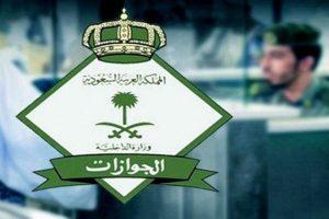 تبشر المملكة السعودية المقيمين بإلغاء رسوم المرافقين وبشكل نهائي لا رجعة فيه للعديد من الجنسيات العربية تعرف عليها