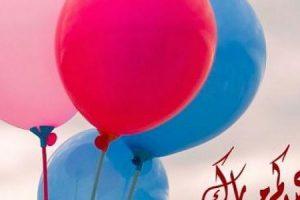 باقة من أجمل بوستات عيد الفطر المبارك صور تهنئة للفيس بوك