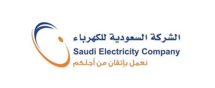 الأستعلام عن فاتورة الكهرباء برقم الحساب عبر موقع شركة الكهرباء السعودية