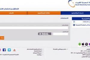 الأستعلام عن فاتورة الكهرباء برقم الحساب عبر موقع الشركة السعودية للكهرباء