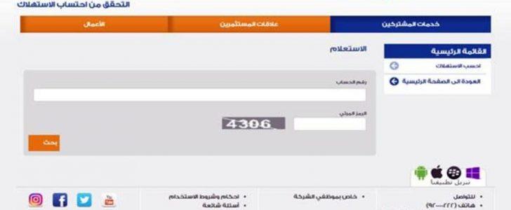 رابط الاستعلام عن فاتورة الكهرباء برقم الحساب والإعتراض عليها