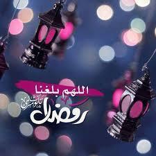 بوستات اللهم بلغنا رمضان