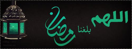 بوستات ومنشورات وصور اللهم بلغنا رمضان