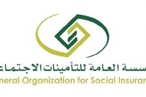 التأمينات الإجتماعية التحقق من الإشتراك فيها من خلال رقم الهوية