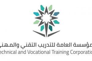 تسجيل التدريب التقني والمهني في برنامج أتقن عبر البوابة الإلكترونية
