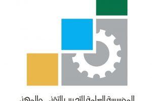 رابط التسجيل في برنامج أتقن التدريب التقني والمهني