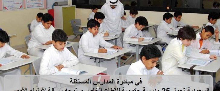 تفاصيل مبادرة المدارس المستقلة في المملكة العربية السعودية