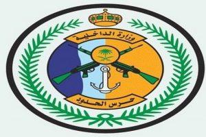 المديرية العامة لحرس الحدود تعلن عن رابط التقديم الخاص بالوظائف العسكرية الشاغرة من خلال بوابة القبول الموحد للعسكريين
