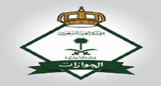 الاستعلام عن تأشيرة خروج نهائي برقم الإقامة عبر بوابة المديرية العامة للجوازات السعودية أبشر