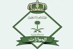 المديرية العامة للجوازات السعودية تعلن بشرى سارة وجديدة للوافدين للسعودية