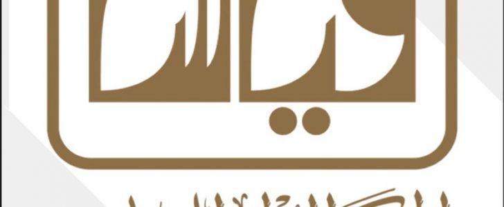 رابط موقع قياس للأستعلام عن نتائج القدرات في السجل المدني 1440