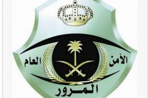 رابط الاستعلام عن المخالفات المرورية الجديدة والرسمية داخل المرور السعودي