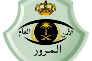 الإدارة العامة للمرور بالسعودية تعلن عن المخالفات الجديدة وأسعارها