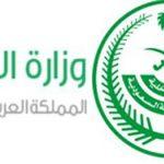 الأمن العام يقدم رابط القبول وتسجيل وزارة الداخلية توظيف قوات الأمن 1439هـ