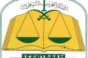 بوابة التوظيف الإلكترونية وشروط القبول والتسجيل في وظائف وزارة العدل 1440