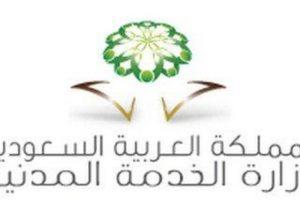 نتائج وزارة الخدمة المدنية جدارة 1439 وأسماء المرشحين للوظائف التعليمية