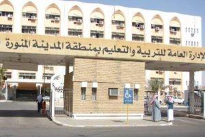 تسجيل الروضات 1438: إدارة تعليم المدينة المنورة تفعل الرابط الإلكترونى لتسجيل رياض الأطفال 1438