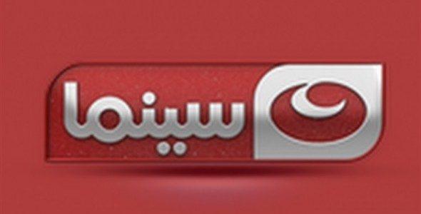 تردد قناه النهار سينما 2016 على النايل سات