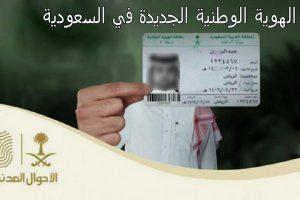 التفاصيل الدقيقة للهوية الوطنية الجديدة في المملكة العربية السعودية