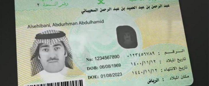 التفاصيل الكاملة للهوية الوطنية السعودية الجديدة 1439