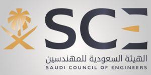 وظائف الهيئة السعودية للمهندسين تعلن عن وظيفة قيادية خالية تعرف على شروط شغلها وطريقة التقديم