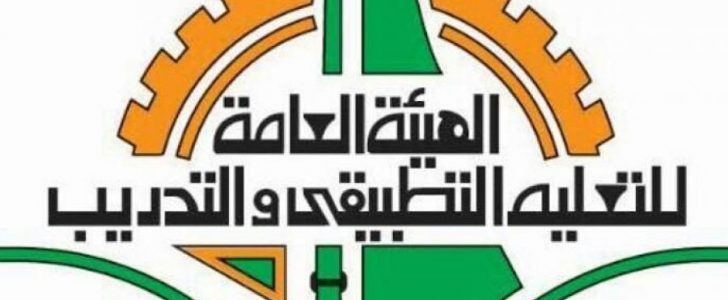 نظام المرشد الكويت: الهيئة العامة للتعليم التطبيقي تعلن عن تدشين نظام المرشد الالكتروني
